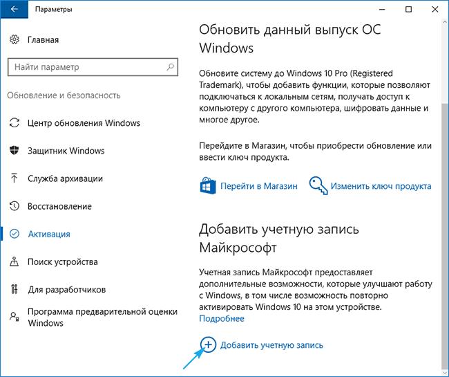 Добавить учетную запись Microsoft для привязки активации