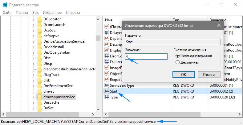 Меняем значение в ключе dmwappushservice