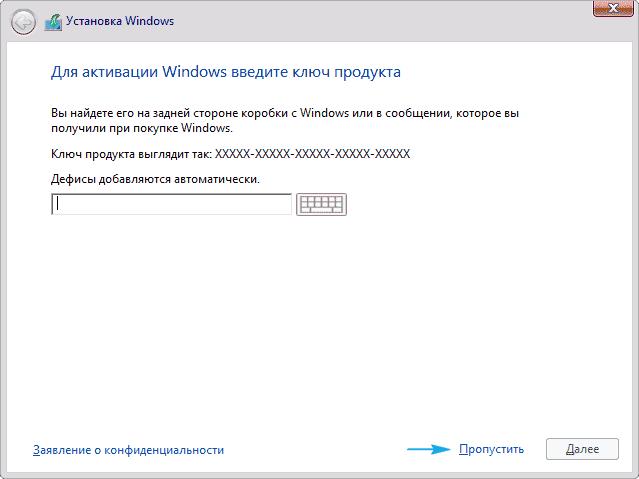 Ввод ключа продукта при установке Windows