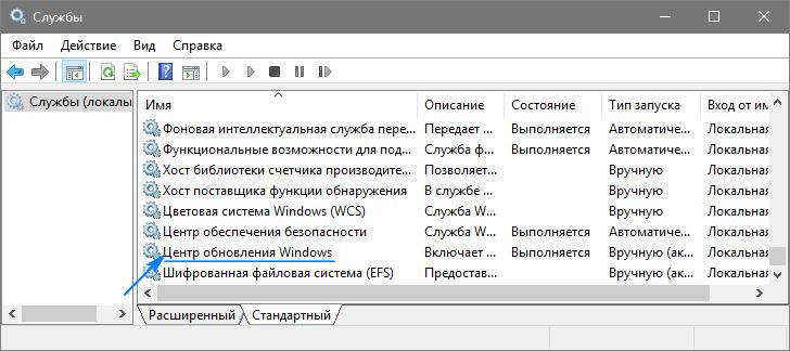 Выбираем службу центра обновления Windows