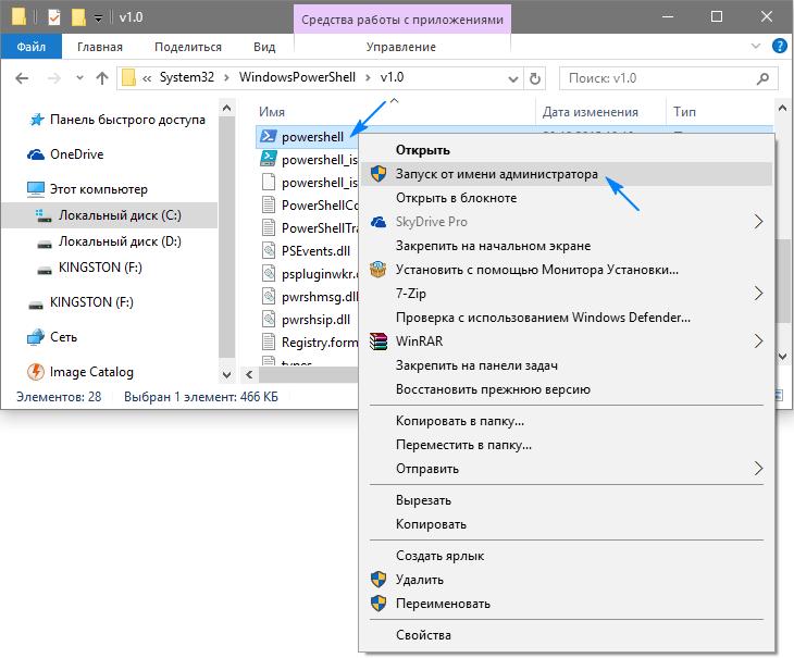 Запуск PowerShell для решения проблем с пуском