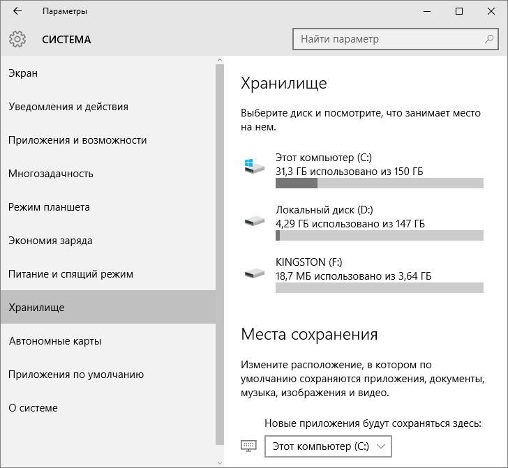 Хранилище в Windows 10