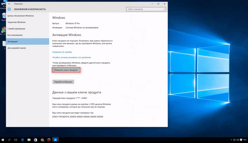 Активация-Windows-10