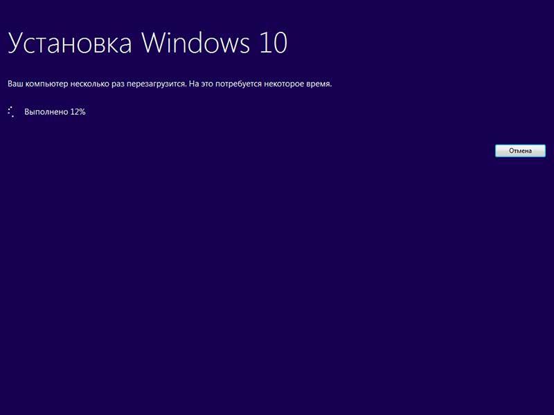 Начало-установки-Windows-10