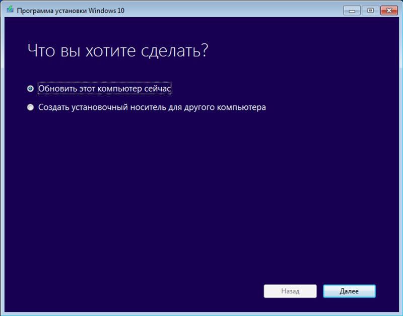 Обновление текущей версии Windows 10