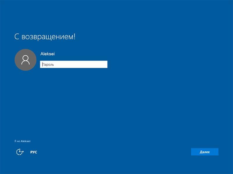 Ввод пароля в системном профиле