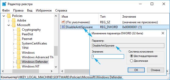 Изминение значения DisableAntiSpyware