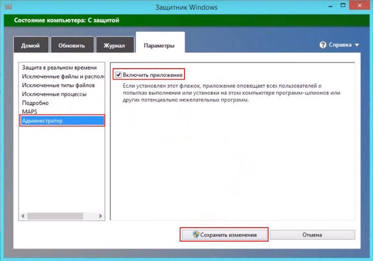 Отключение защитника в Windows 8.1