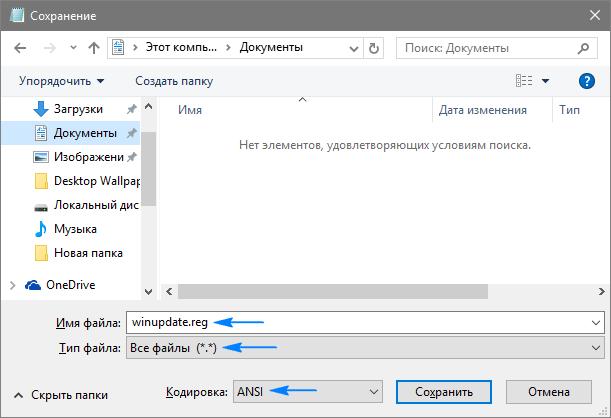 Созданный файл не работает в поздних версиях Windows 10