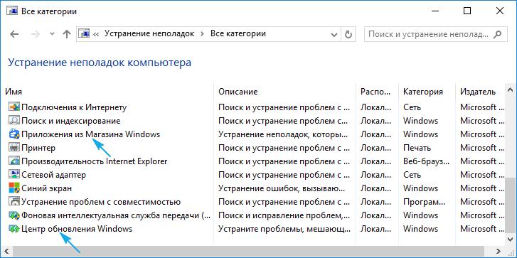 Поиск неполадок в приложении магазин Windows