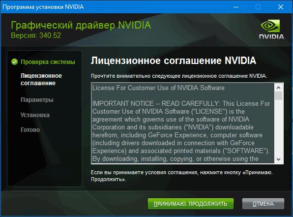 Графический драйвер Nvidia