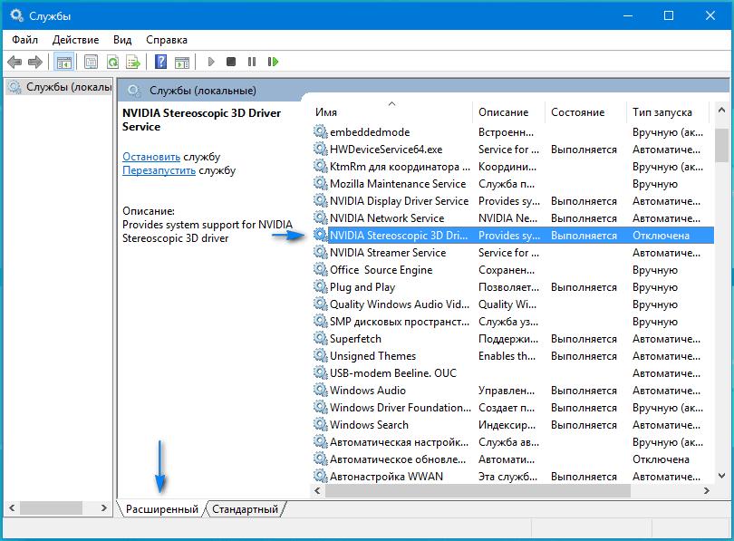 Окно со списком служб Windows 10