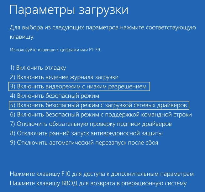 Выбор параметров загрузки исправления неполадок
