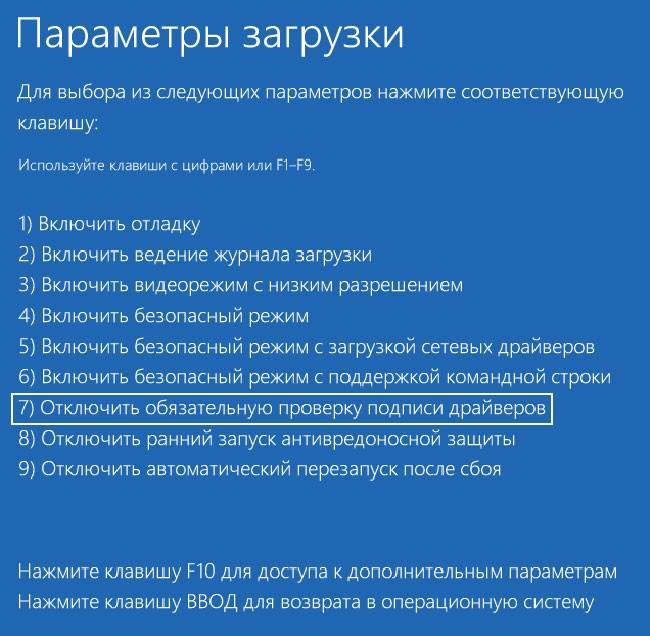 Выбор параметров загрузки