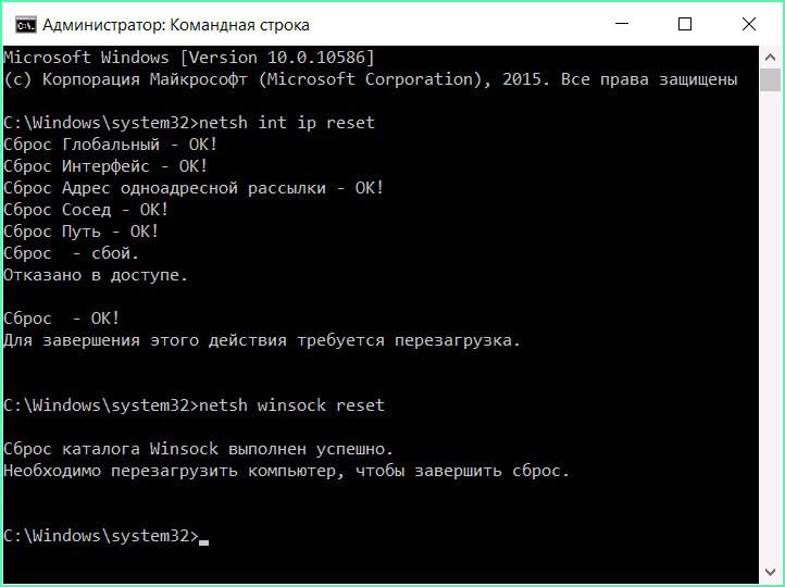 Выполнить сброс WinSock и протокола TCP/IP