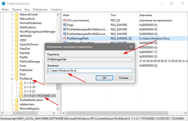 Изменяем параметры ProfileImagePath