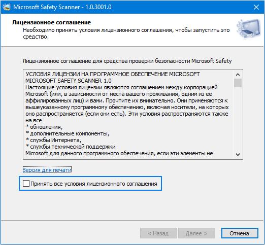Лицензионное соглашение программы Microsoft Safety Scanner