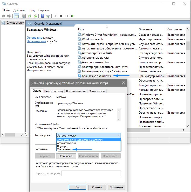 Отключаем брандмауэр в службах Windows