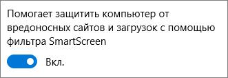 Отключение SmartScreen в браузере Microsoft Edge