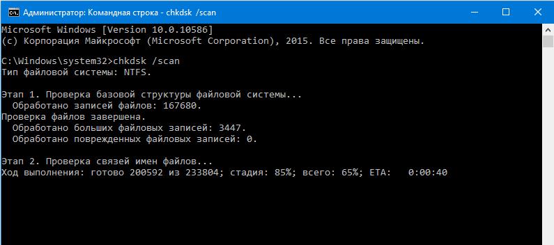 Проверка командой chkdsk scan