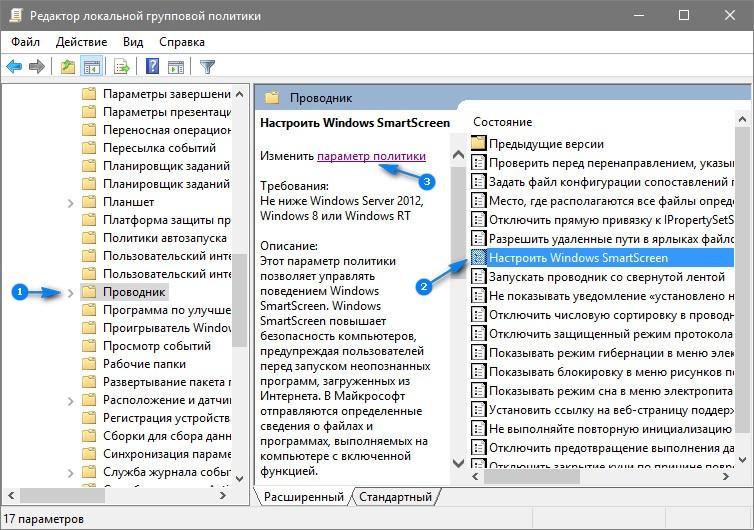 В редакторе лояльной групповой политики отключаем SmartScreen