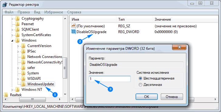 В редакторе реестра откройте WindowsUpdate
