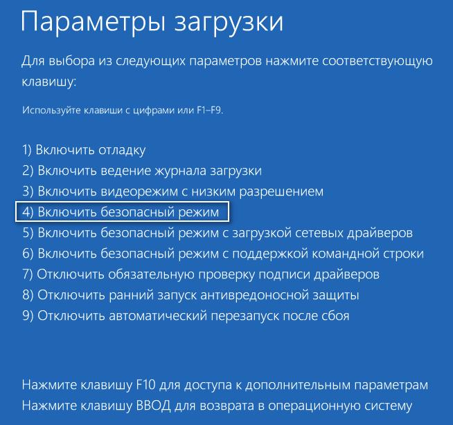 Включение безопасного режима в параметрах загрузки
