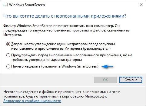 Выбираем ничего не делать и отключить SmartScreen