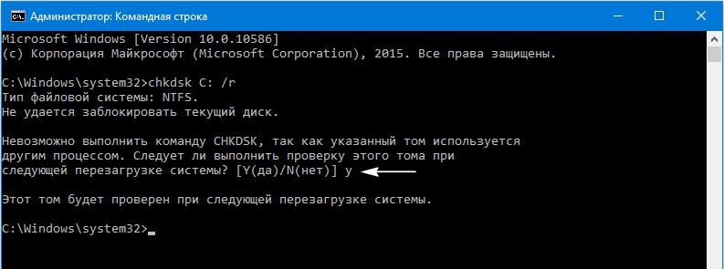Выполнение проверки тома командой chkdsk
