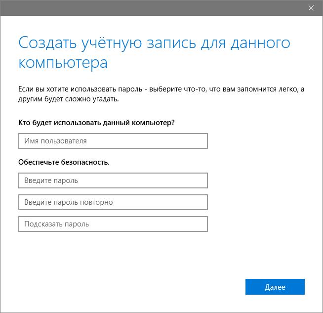 Задаём имя и пароль нового пользователя