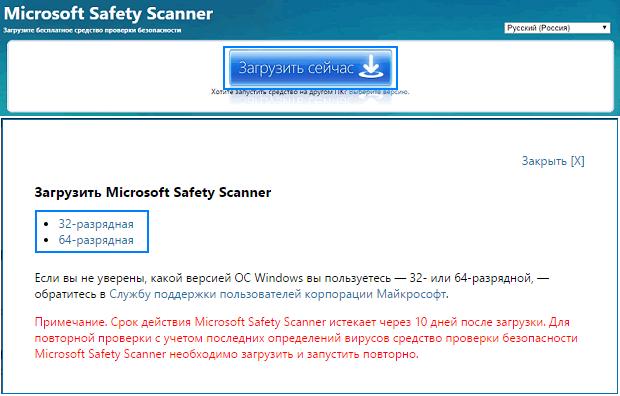 Загружаем на компьютер Microsoft Safety Scanner