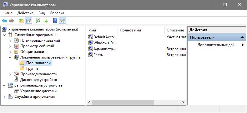 Заходим в управление компьютером переходим в локальные пользователи