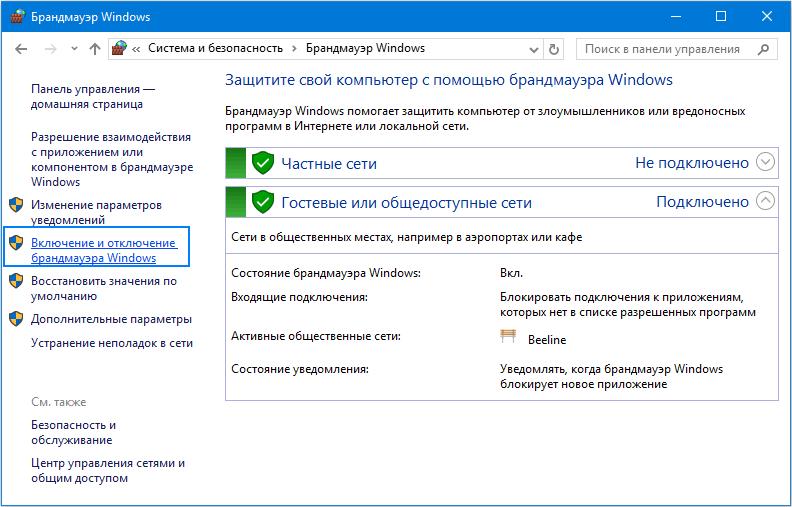 Жмём на строчку Включение и Отключение брандмауэра Windows
