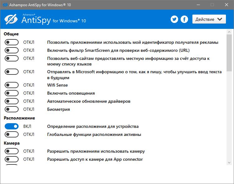 Интерфейс утилиты AntiSpy for Windows 10