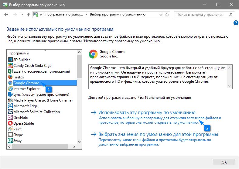 Используем браузер Google Chrome по умолчанию