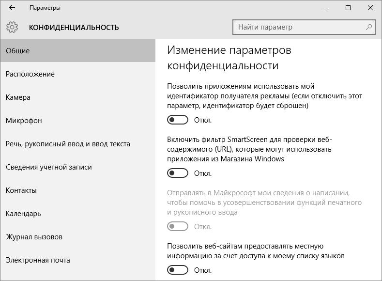 Отключение параметров во вкладке конфиденциальность