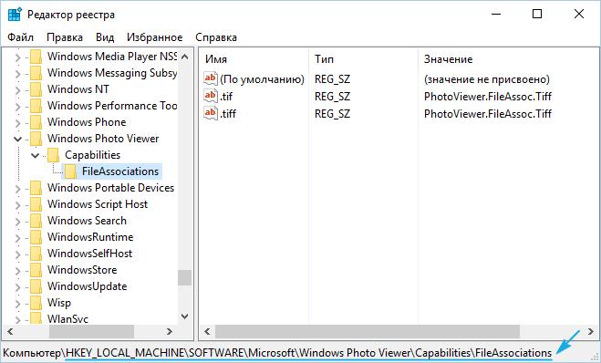 Открытие параметров Windows Photo Viewer