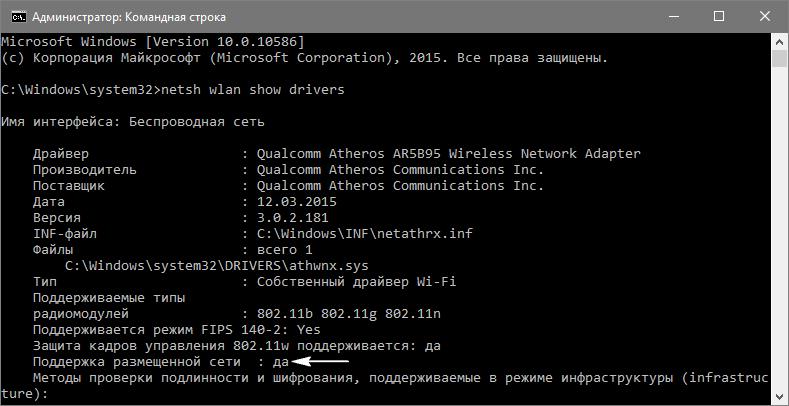 Проверка размещённой сети в строке