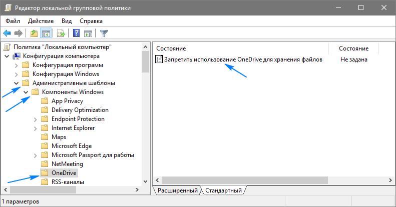 Редактирование OneDrive в редакторе групповой политики
