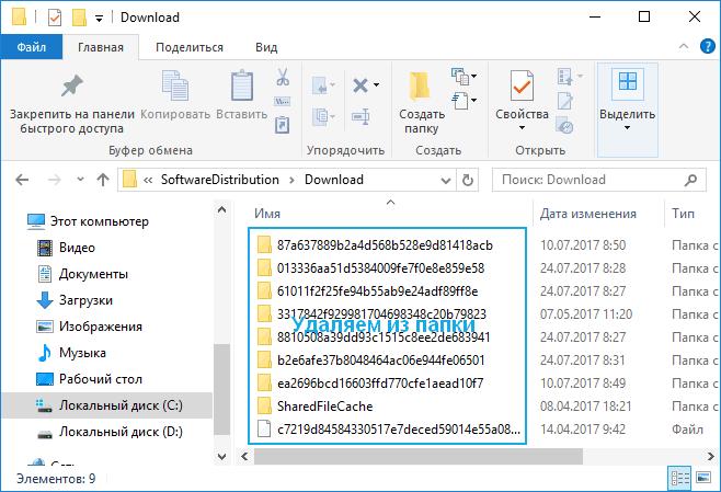 Удаление содержимого папки download