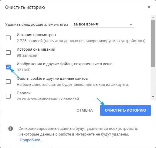 Удаления истории в Chrome