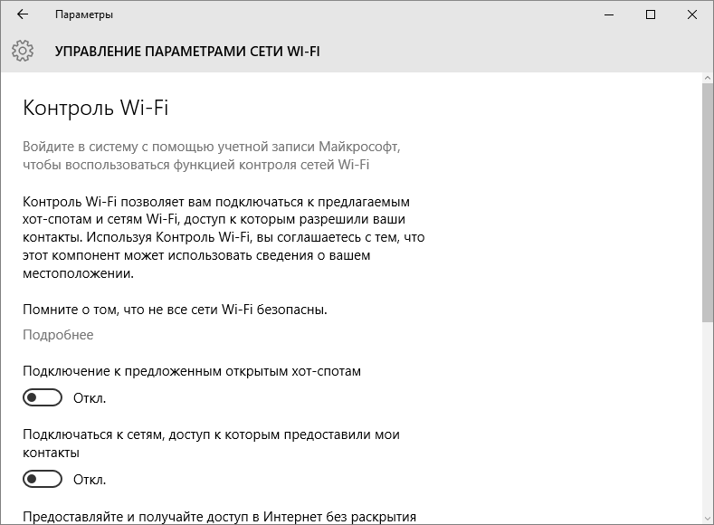 Управления параметрами сети Wi-Fi