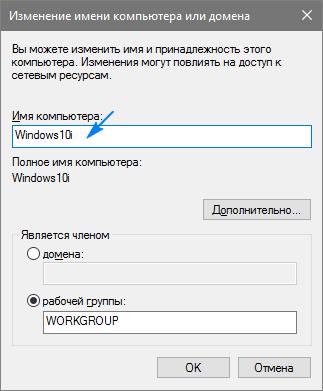 Задаём новое имя компьютеру