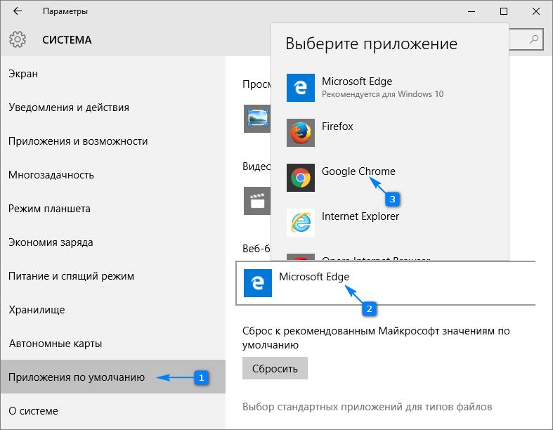 Замена браузера в настройках по умолчанию