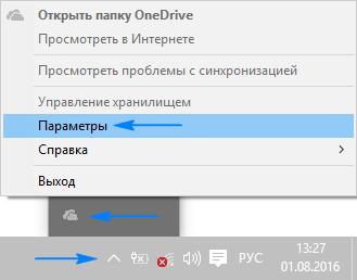 Значок OneDrive в панели задач