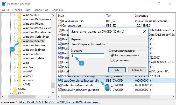 Изменяем ключ реестра SetupCompletedSuccesfuly