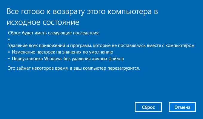 Окно возврата компьютера в исходное состояние