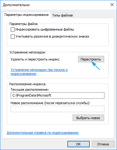 Перестраиваем поиск Windows