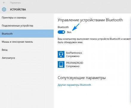 Включение Bluetooth в параметрах системы