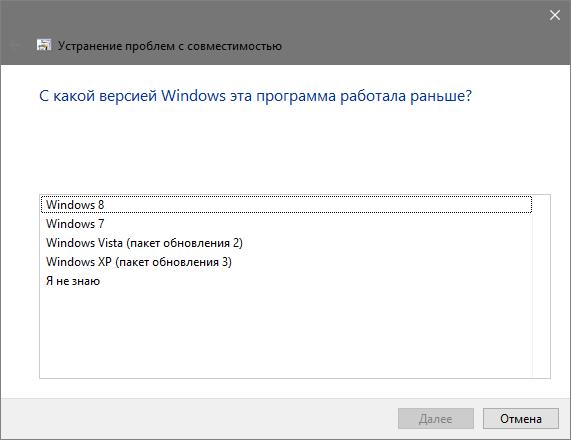 Выбор версии Windows с которой работала программа